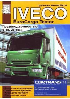 Руководство по эксплуатации, техническому обслуживанию и ремонту грузовых автомобилей Iveco EuroCargo Tector