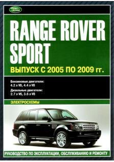Руководство по эксплуатация, обслуживанию и ремонту Range Rover Sport с 2005 по 2009 год