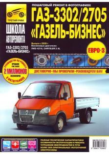 """Руководство по эксплуатации, техническому обслуживанию и ремонту автомобилей ГАЗ-3302 и ГАЗ-2705 """"Газель-Бизнес"""""""