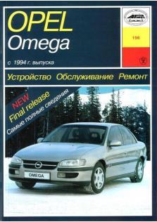 Устройство, Обслуживание, ремонт, эксплуатация Opel Omega B