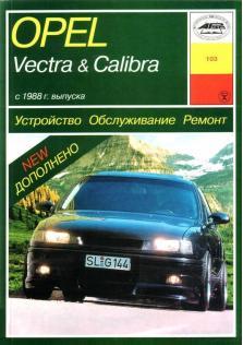 Ремонт и эксплуатация Opel Vectra, Calibra