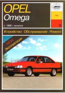 Устройство, Обслуживание, ремонт, эксплуатация Opel Omega A