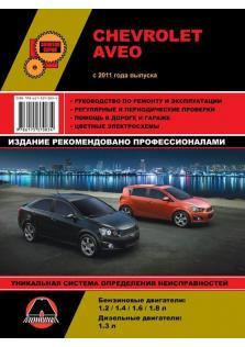 Руководство по ремонту и эксплуатации автомобилей Chevrolet Aveo, Sonic, Holden Barina с 2011 года