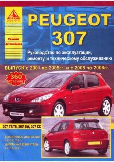 Руководство по эксплуатации, Техническому обслуживанию и ремонту автомобилей Peugeot 307 с 2001 по 2005 год и с 2005 по 2008 год