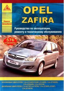 Руководство по эксплуатации, ремонту и техническому обслуживанию Opel Zafira