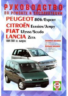 Руководство по ремонту и эксплуатации Citroen Evasion, Jumpy, Peugeot 806, Expert, Fiat Ulysse, Scudo, Lancia Zeta с 1994 по 2001 год