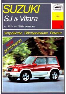 Устройство, обслуживание и ремонт Suzuki SJ, Vitara с 1982 по 1994 год