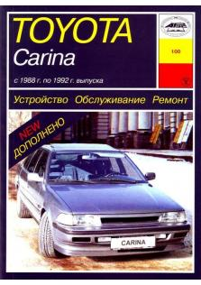 Carina с 1988 года по 1992