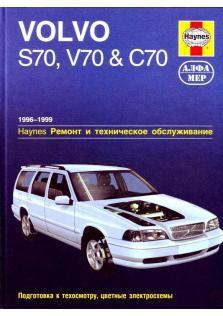 Руководство по ремонту и техническому обслуживанию Volvo S70, V70 и C70 с 1996 по 1999 год