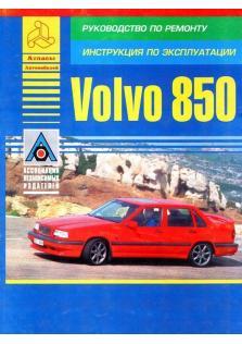 850 с 1992 года по 1996