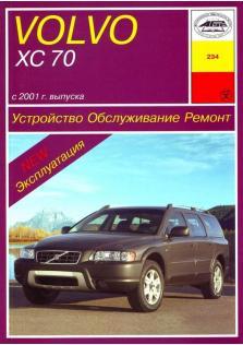Руководство по устройству, обслуживанию, эксплуатации и ремонту автомобилей Volvo XC 70 с 2001 года