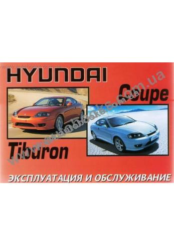 Coupe-Tiburon