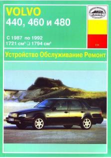 Руководство по эксплуатации и ремонту автомобилей Volvo 440, 460 и 480 с 1987 года
