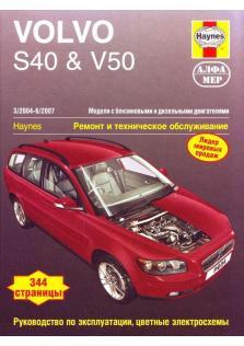 Руководство по ремонту и техническому обслуживианию автомобилей Volvo S40 и Volvo V50 с 2004 года