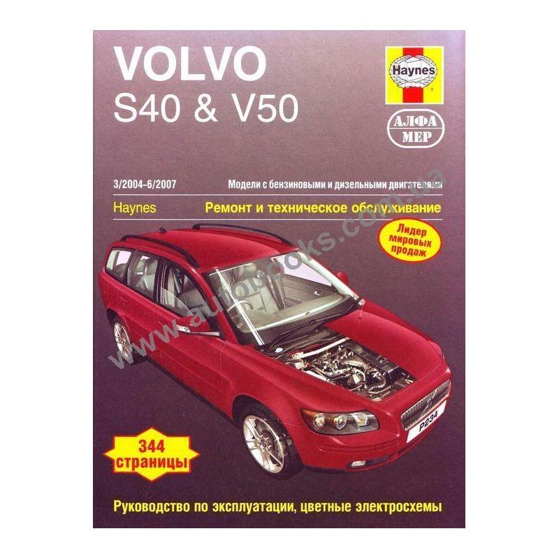 Руководство По Ремонту Volvo 340