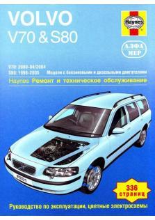 Руководство по ремонту и техническому обслуживианию автомобилей Volvo V70 с 2000 по 2004 год и Volvo S80 с 1998 по 2005 год