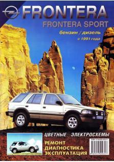 Ремонт, диагностика, эксплуатация автомобилей Opel Frontera с 1991 г.в.
