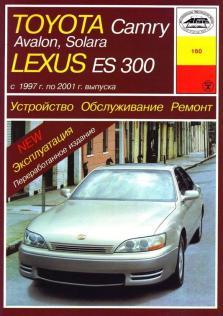 Camry с 1997 года по 2001