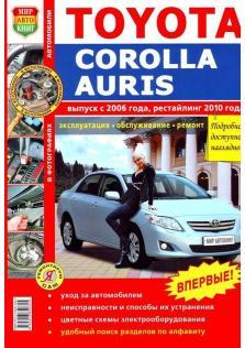 Auris-Corolla с 2006 года
