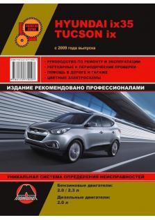 Руководство по ремонту и эксплуатации автомобилей Hyundai ix35, Tucson ix c 2009 года
