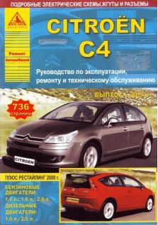 Руководство по эксплуатации, ремонту и техническому обслуживанию автомобией Citroen C4 c 2004 года (включая рестайлинг 2008 года)
