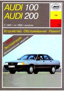 Руководство по устройству, техническому обслуживанию и ремонту Audi 100, Audi 200