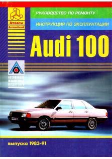Руководство по эксплуатации и ремонту автомобилей Audi 100 с 1983 по 1991 год