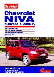 Руководство по ремонту, эксплуатации и техническому обслуживанию автомобилей Chevrolet Niva с 2009 года (Цветная)