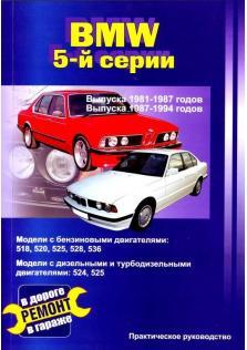 Руководство по ремонту и техническому обслуживанию автомобилей BMW 5-й серии с 1981 по 1994 г.в.