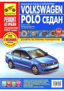 Руководство по эксплуатации, техническому обслуживанию и ремонту автомобилей Volkswagen Polo Седан