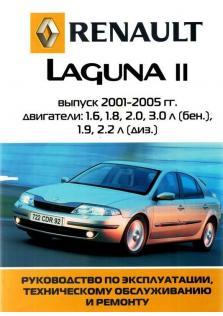 Laguna с 2001 года по 2005