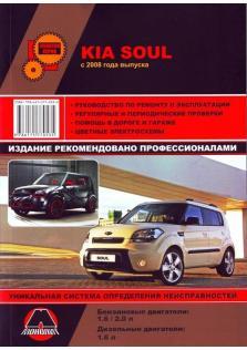 Руководство по эксплуатации и ремонту автомобилей Kia Soul с 2008 года