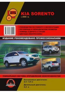 Руководство по эксплуатации и ремонту автомобилей Kia Sorento с 2009 года