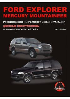 Explorer-MERCURY-Mountaineer с 2001 года по 2005