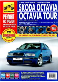 Руководство по эксплуатации, техническому обслуживанию и ремонту автомобилей Skoda Octavia Tour c 1996 г.в. (рестайлинг в 2001 г.)