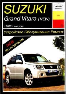Устройство, обслуживание, ремонт автомобилей Suzuki Grand Vitara (NEW) c 2008 года