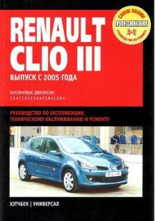 Руководство по эксплуатации, техническому обслуживанию и ремонту автомобилей Renault Clio III с 2005 года