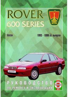 600 с 1993 года по 1998