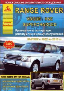 Руководство по эксплуатации, техническому обслуживанию и ремонту автомобилей Range Rover с 2002 по 2010 год