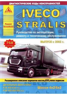 Руководство по эксплуатации, ремонту и техническому обслуживанию грузовых автомобилей Iveco Stralis с 2002 года