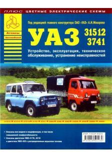 Руководство по устройству, эксплуатации, техническому обслуживанию и устранению неисправностей автомобилей УАЗ 31512, 3741