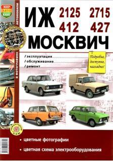 Эксплуатация, обслуживание, ремонт автомобилей Москвич 2125, 2715 ИЖ 412, 427 (Цветная)