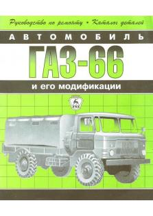 Руководство по ремонту и каталог деталей автомобилей ГАЗ-66