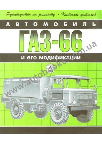 2f22cae0f8821 Руководство по ремонту и каталог деталей автомобилей ГАЗ-66