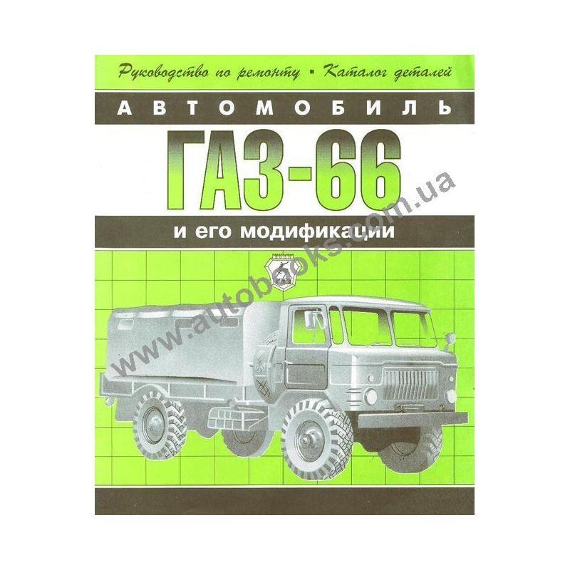 Газ 3308 Руководство По Ремонту