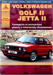 Руководство по эксплуатации, ремонту и техническому обслуживанию автомобилей Volkswagen Golf II, Jetta II