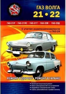 Руководство по ремонту автомобилей ГАЗ 21/22