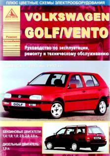 Руководство по эксплуатации, ремонту и техническому обслуживанию автомобилей Volkswagen Golf III, Vento