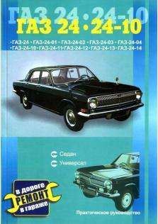 Руководство по ремонту автомобилей ГАЗ 24, 2410