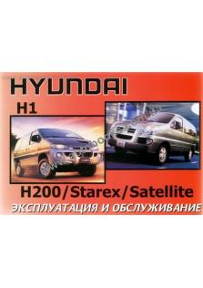 H1-H200-Starex-Satellite с 2000 года